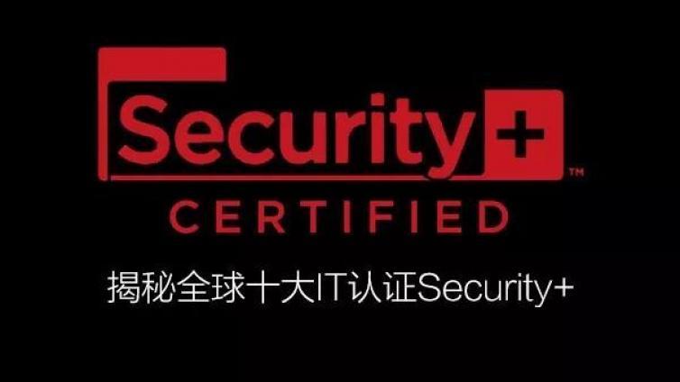 security+认证考过学员分享