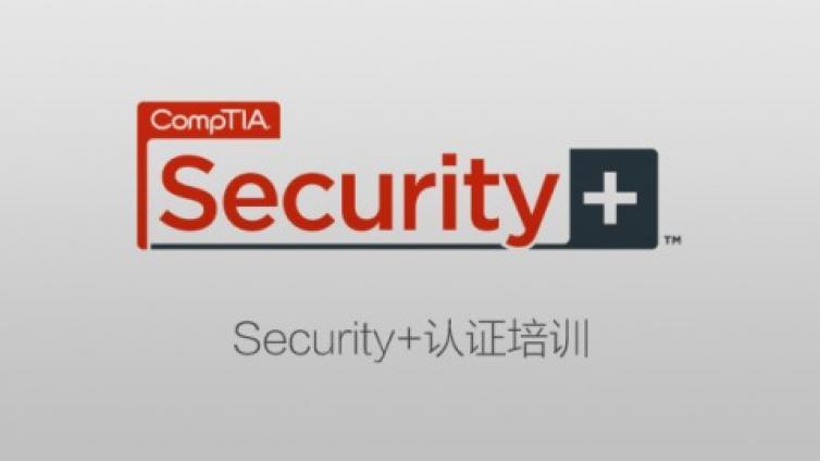 学生党的备考史-Security+认证