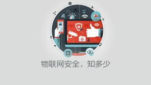 【安全问道】物联网安全,知多少