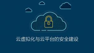 ISC-云虚拟化与云平台的安全建设