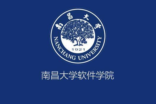 南昌大学软件学院