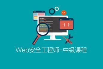 中级web安全工程师