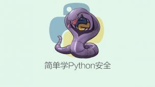 简单学Python安全