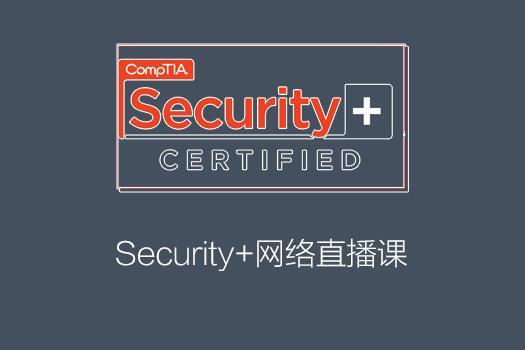 Security+认证网络直播普通班