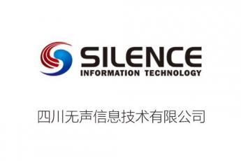 四川无声信息技术有限公司