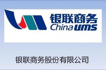 银联商务有限公司上海运行中心安全室