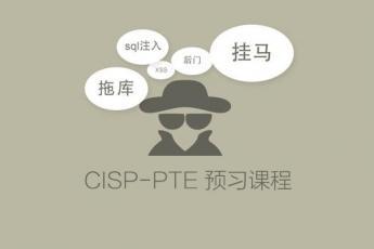 CISP-PTE预习课程