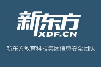 新东方教育科技集团信息安全团队