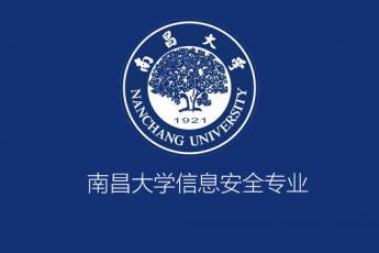 南昌大学信息安全专业15级