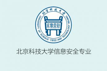 北京科技大学信息安全专业