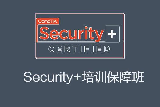 Security+网络直播课(保障班)