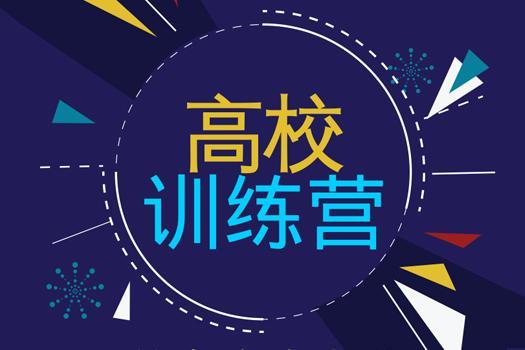 高校公益行 | 网络安全实践训练营