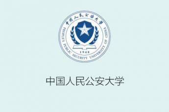 中国人民公安大学