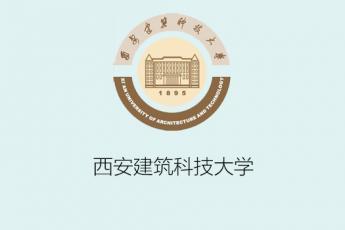 西安建筑科技大学