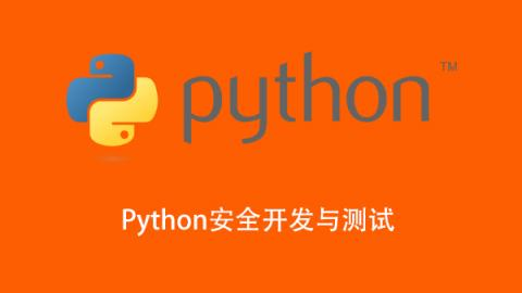 Python安全开发与测试