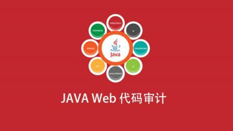 JAVA Web代码审计