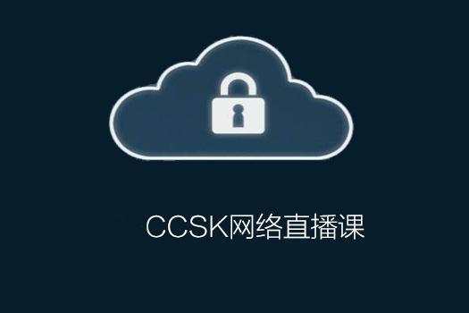 CCSK网络直播培训