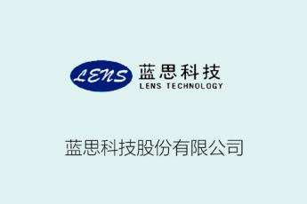 蓝思科技股份有限公司