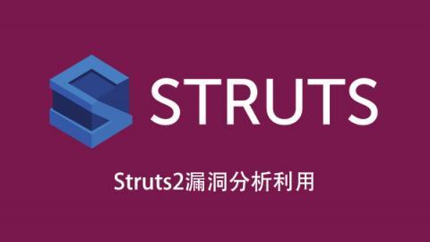Struts2漏洞分析利用