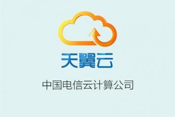 中国电信云计算公司
