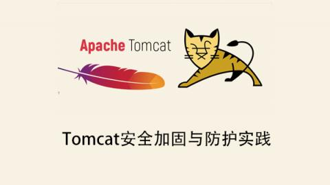Tomcat安全加固与防护实践