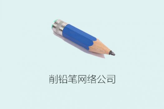 削铅笔网络公司