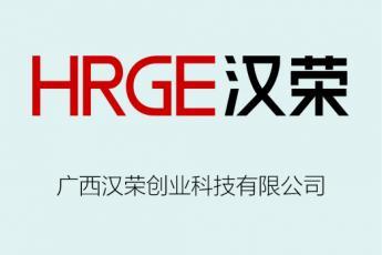 广西汉荣创业科技有限公司