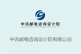 中讯邮电咨询设计院有限公司