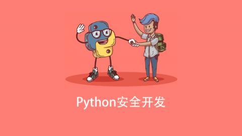 Python安全开发