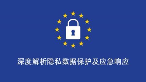 深度解析隐私数据保护及应急响应
