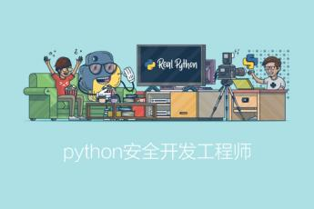 Python安全开发工程师