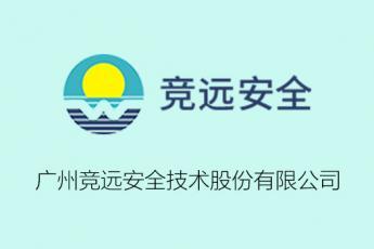 广州竞远安全技术股份有限公司