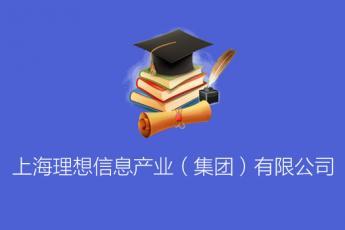 上海理想信息产业(集团)有限公司