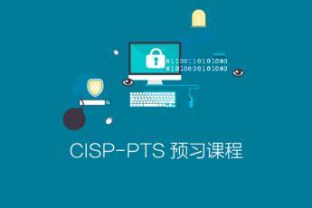 CISP-PTS预习课程