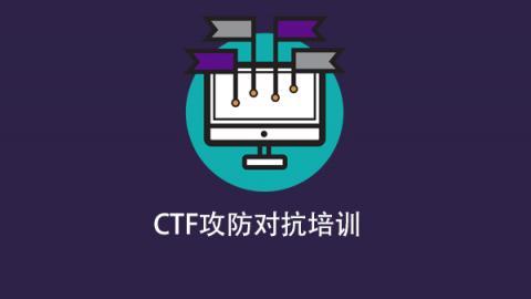 CTF攻防对抗培训公开课