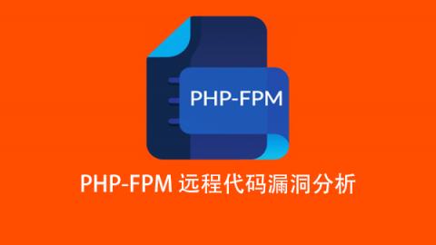 PHP-FPM 远程代码漏洞分析