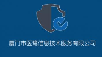 厦门市医鹭信息技术服务有限公司安全管理专题