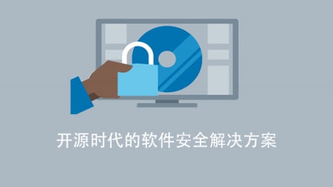 【新思科技】开源时代的软件安全解决方案