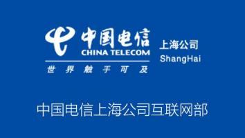 中国电信上海公司互联网部