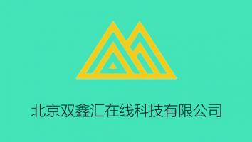 北京双鑫汇在线科技有限公司