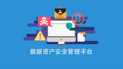 【闪捷信息】数据资产安全管理平台
