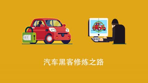汽车黑客修炼之路