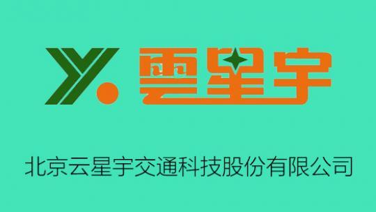 北京云星宇交通科技股份有限公司
