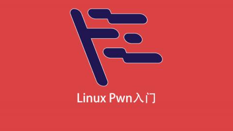 Linux Pwn入门