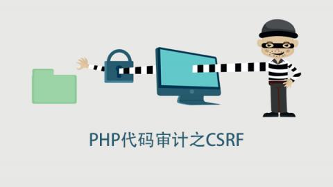 PHP代码审计之CSRF