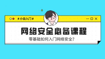 【小白入门】网络安全必备课程