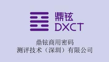 鼎铉商用密码测评技术(深圳)有限公司