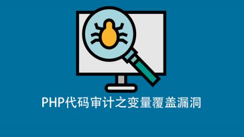 PHP代码审计之变量覆盖漏洞