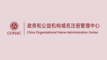 政务和公益机构域名注册管理中心