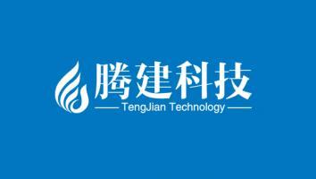 云南腾建科技有限公司
